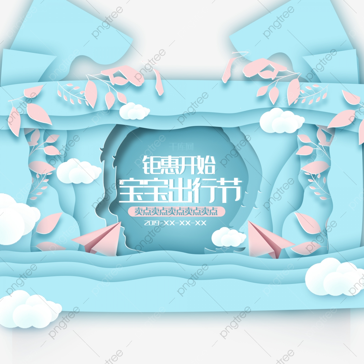 Baby Travel Festival Banner Blue Tone Banner Baby Blue Small Fresh Png Transparent Clipart Image And Psd File For Free Download