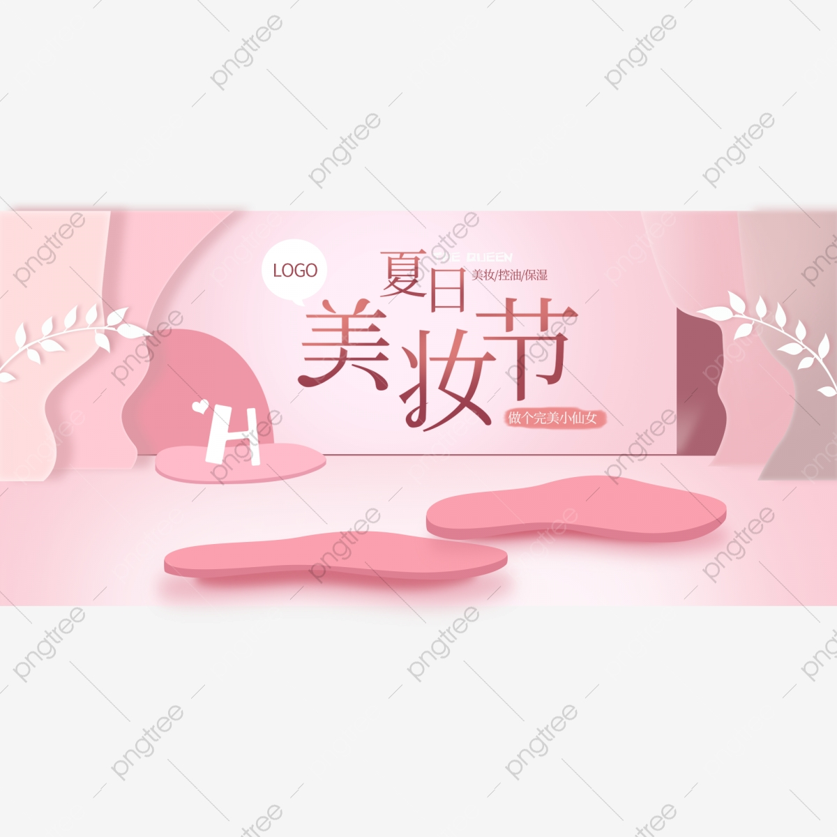Summer Beauty Festival Banner Beauty Festival Banner Beauty Festival Poster Summer Beauty Festival Png Transparent Clipart Image And Psd File For Free Download