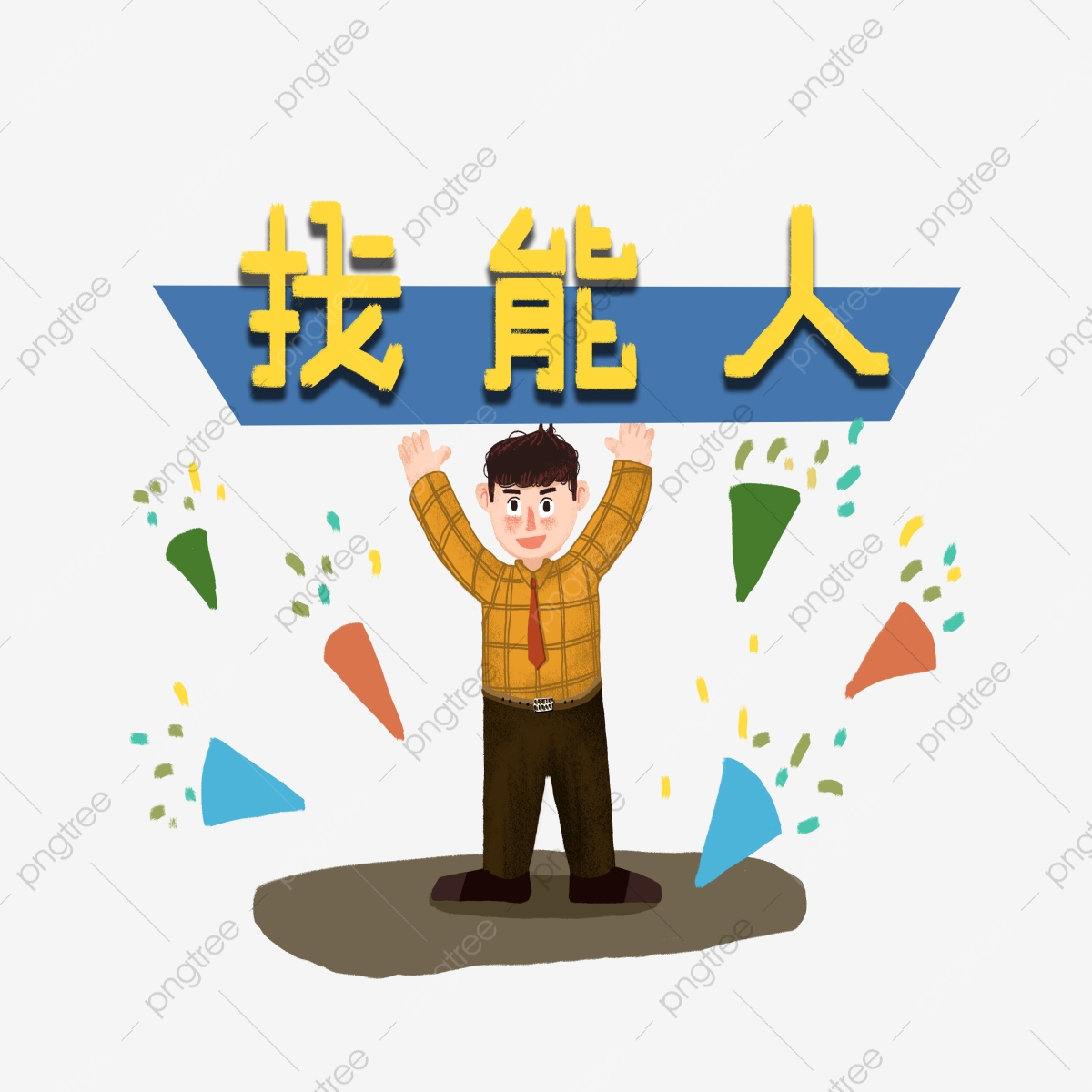Cartoon Recruitment Job Search Hand Painted Cartoon Character Png Transparent Clipart Image And Psd File For Free Download