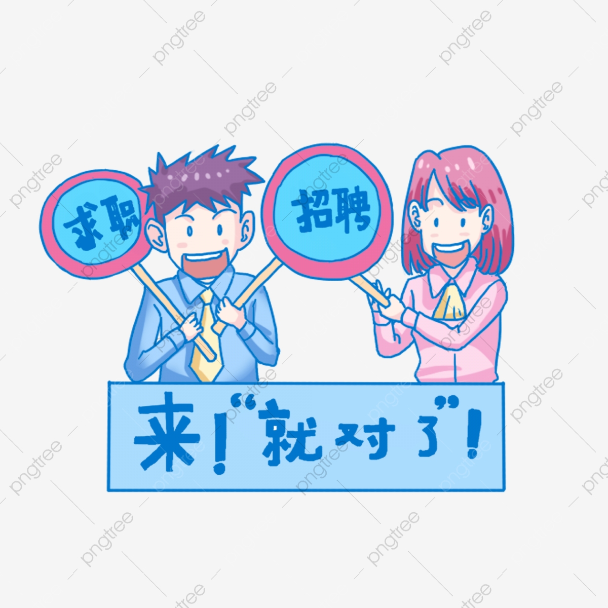 Job Hunting Cartoon Illustration Recruitment Illustration Cartoon Illustration Job Search Png Transparent Clipart Image And Psd File For Free Download