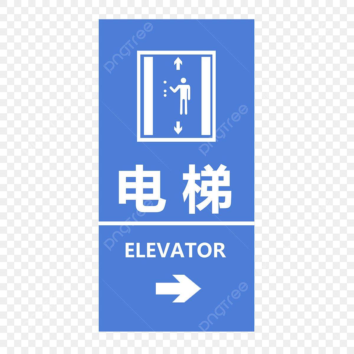 Elevator Sign Psd Transparent Bottom Elevator Sign Elevator