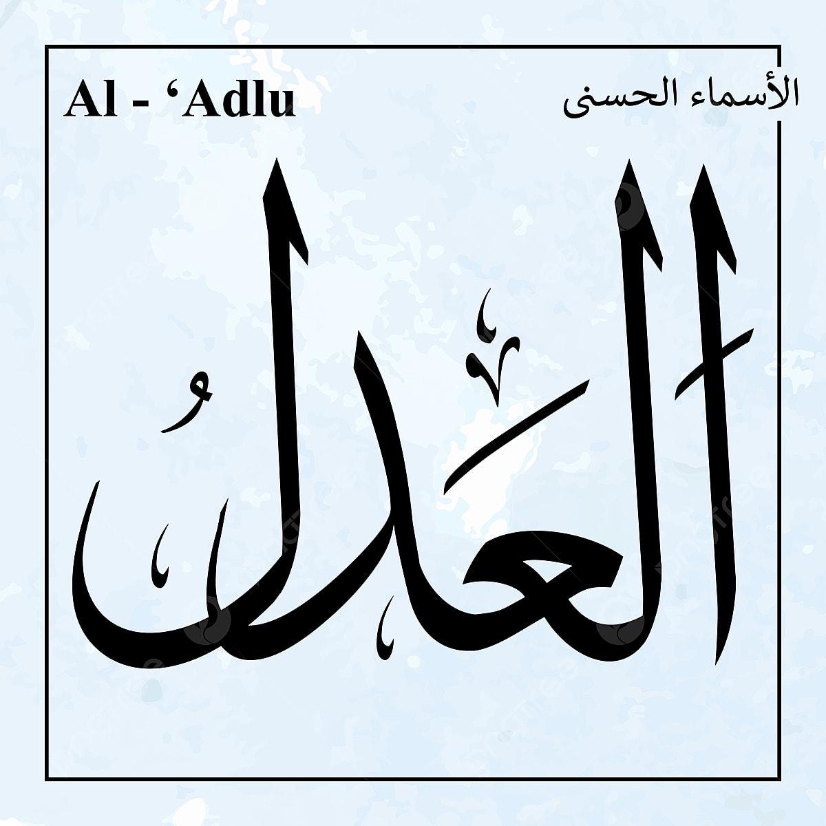Al Adlu Asmaul Husna Seni Vektor Kaligrafi Arabic