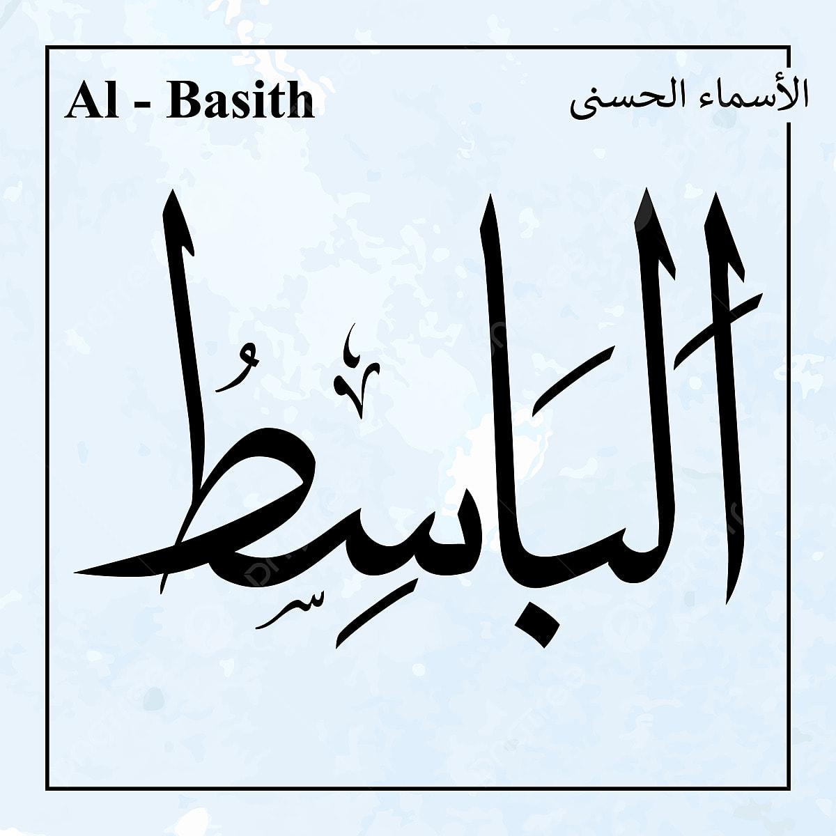 Al Basith Asmaul Husna Seni Vektor Kaligrafi Arabic