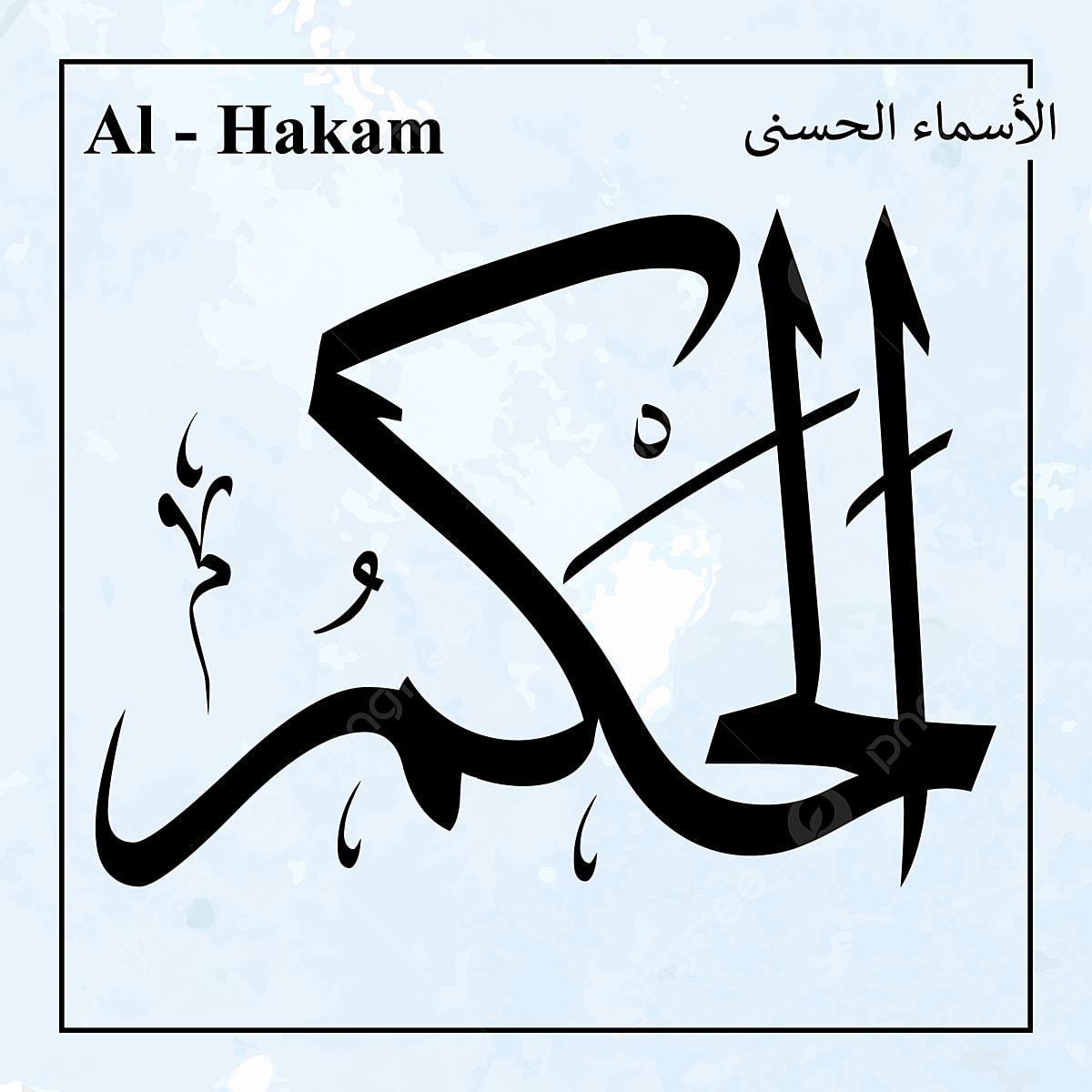 Al Hakam Asmaul Husna Seni Vektor Kaligrafi Arabic