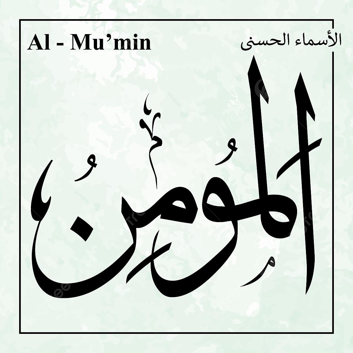 Al Mu Min Asmaul Husna Seni Vektor Kaligrafi Arabic
