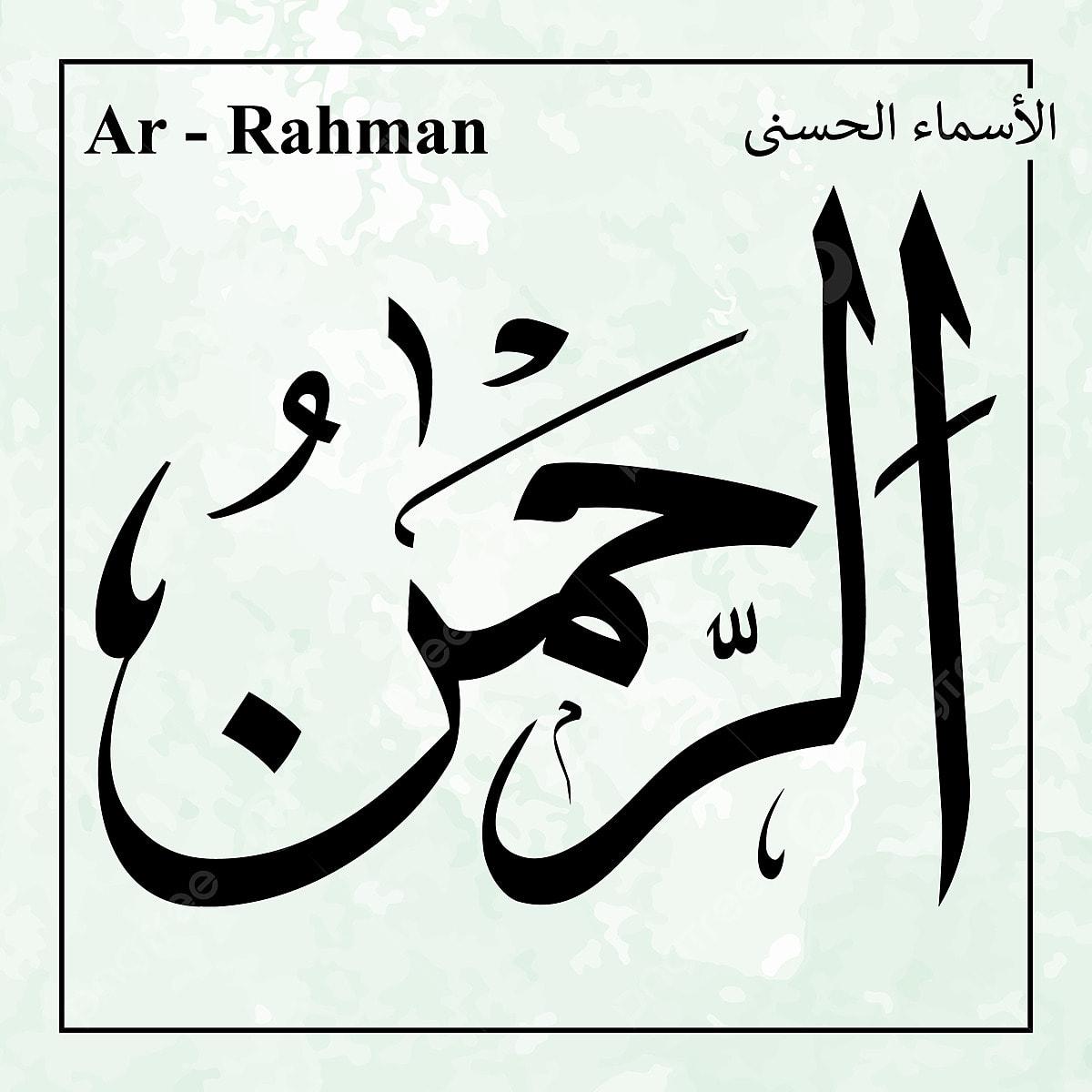 Ar Rahman Asmaul Husna Seni Vektor Kaligrafi Arabic