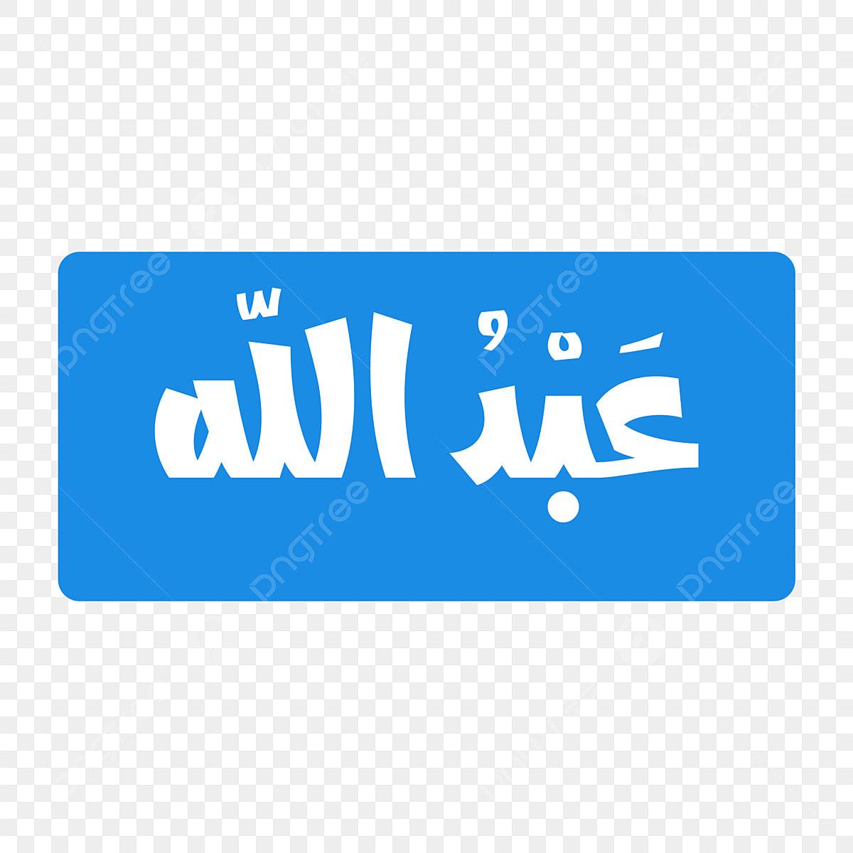 اسم عبدالله في اللغة العربية العربية الاسم باللغة العربية الاسم Png وملف Psd للتحميل مجانا