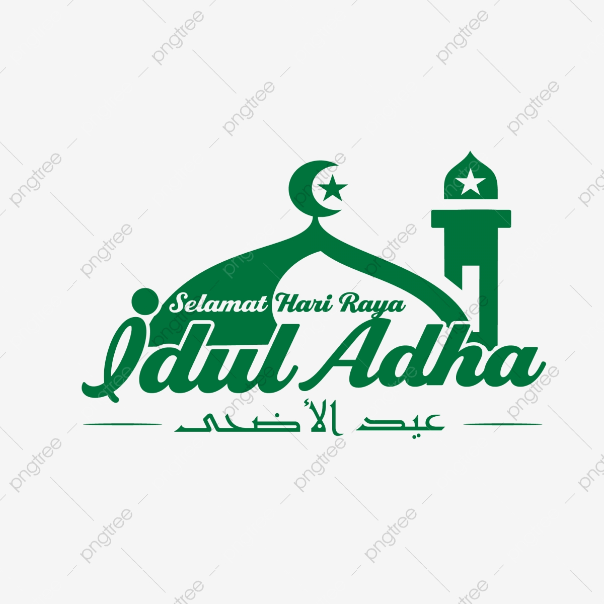idul adha png images vector and psd files free download on pngtree https pngtree com freepng typography idul adha with mosque 5257519 html