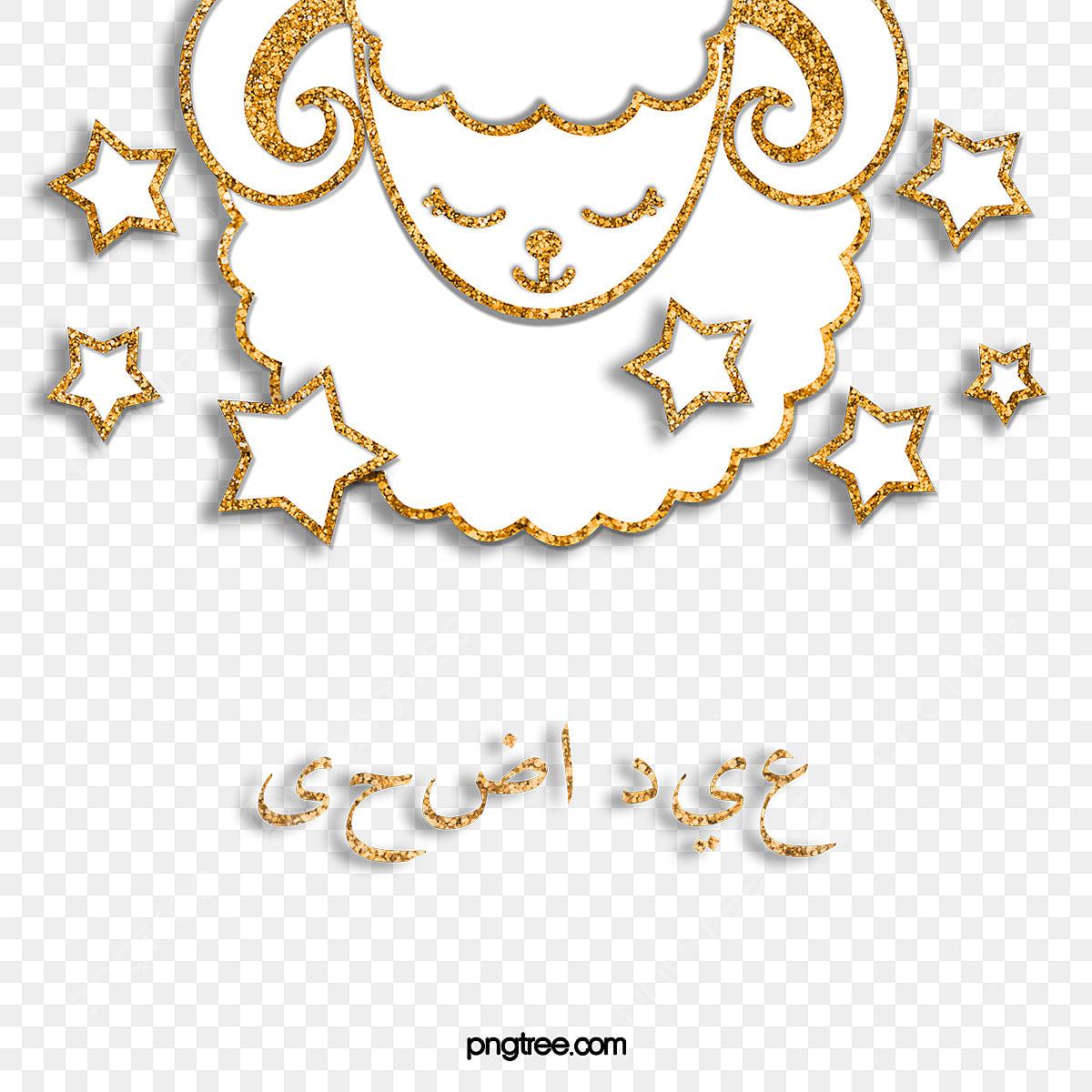 زينة الأغنام الرائعة لعيد الأضحى خروف عيد الأضحى دين Png وملف Psd للتحميل مجانا