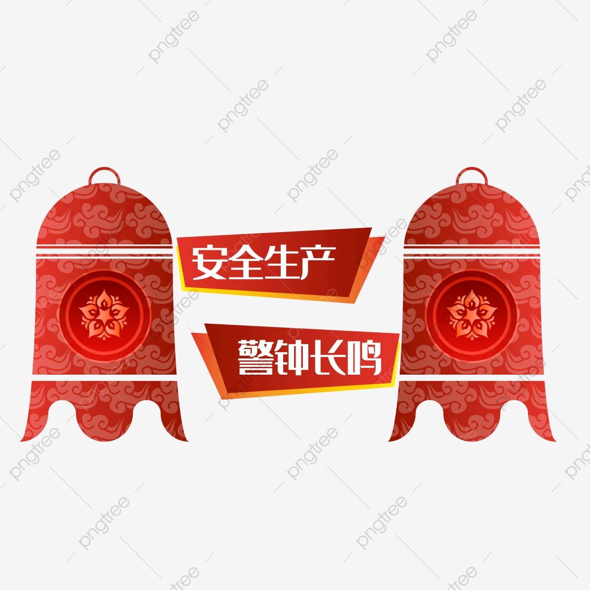 Alarm Bell Sounds Safe Productionsafety Production Safety First Safety Production Safety First Png And Vector With Transparent Background For Free Download