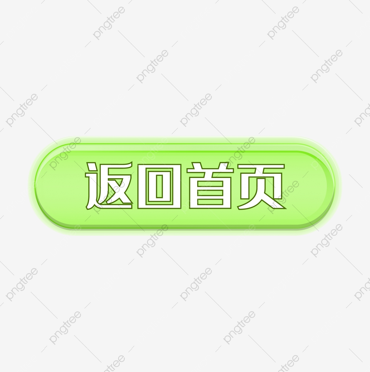 home button png images vector and psd files free download on pngtree https pngtree com freepng back to home button 5405532 html