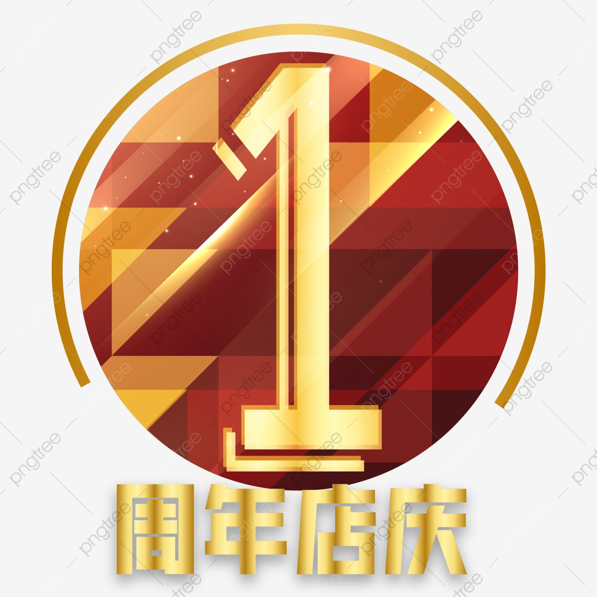 1st anniversary png images vector and psd files free download on pngtree https pngtree com freepng red gold 1st anniversary celebration 5400805 html