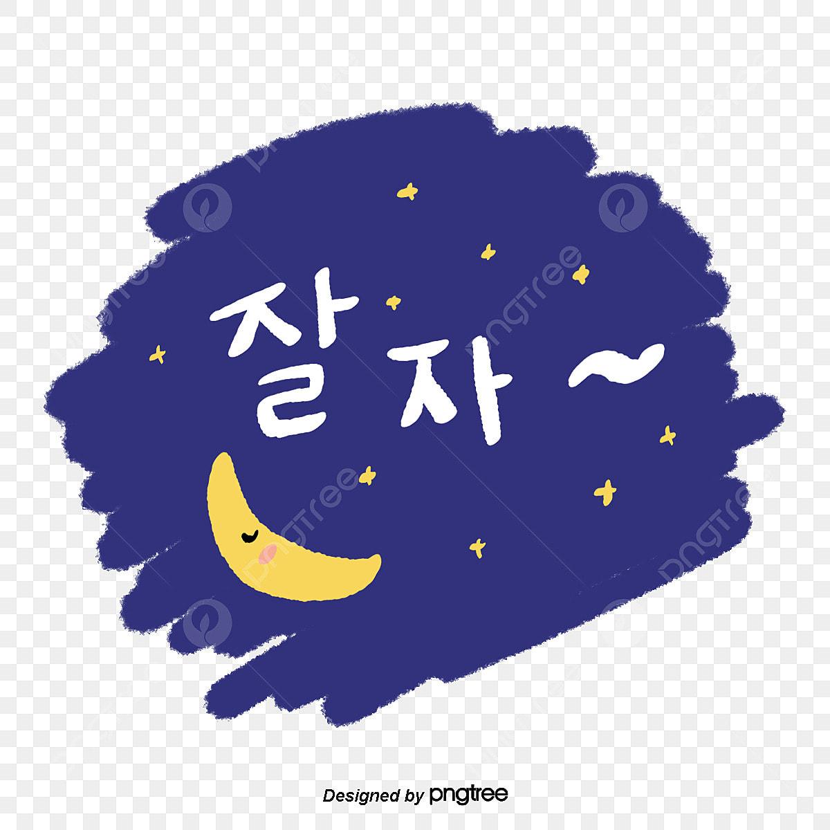 語 おやすみ 韓国