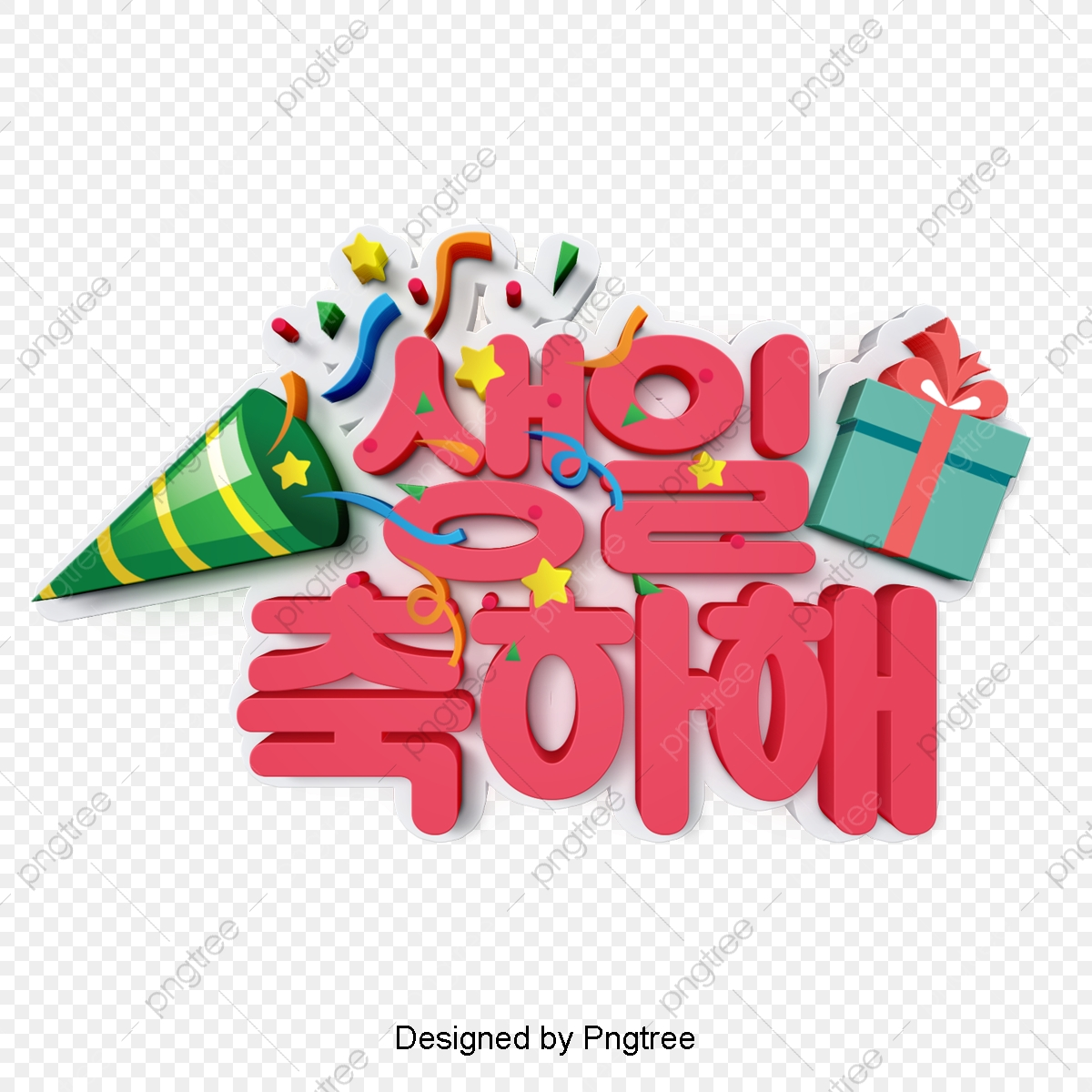 I Wish You A Happy Birthday South Korea On The Scene Font Effect Psd For Free Download