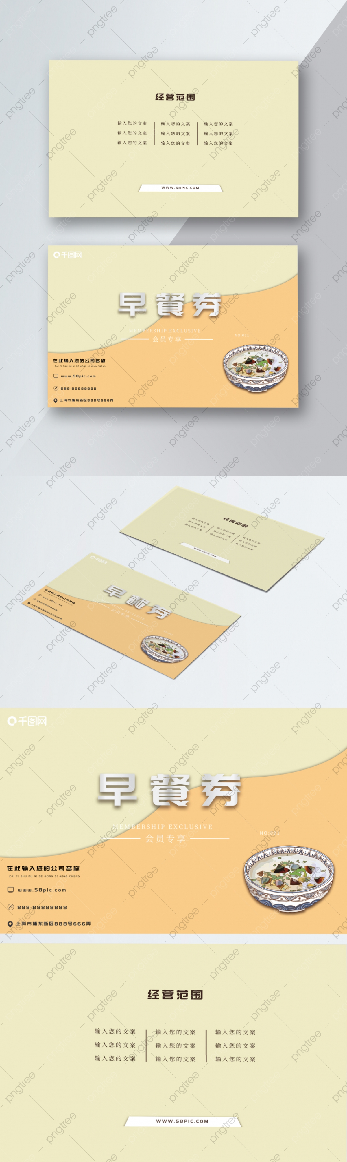 Breakfast Voucher Dinner Voucher Snack Coupon Psd White Template For Free Download On Pngtree