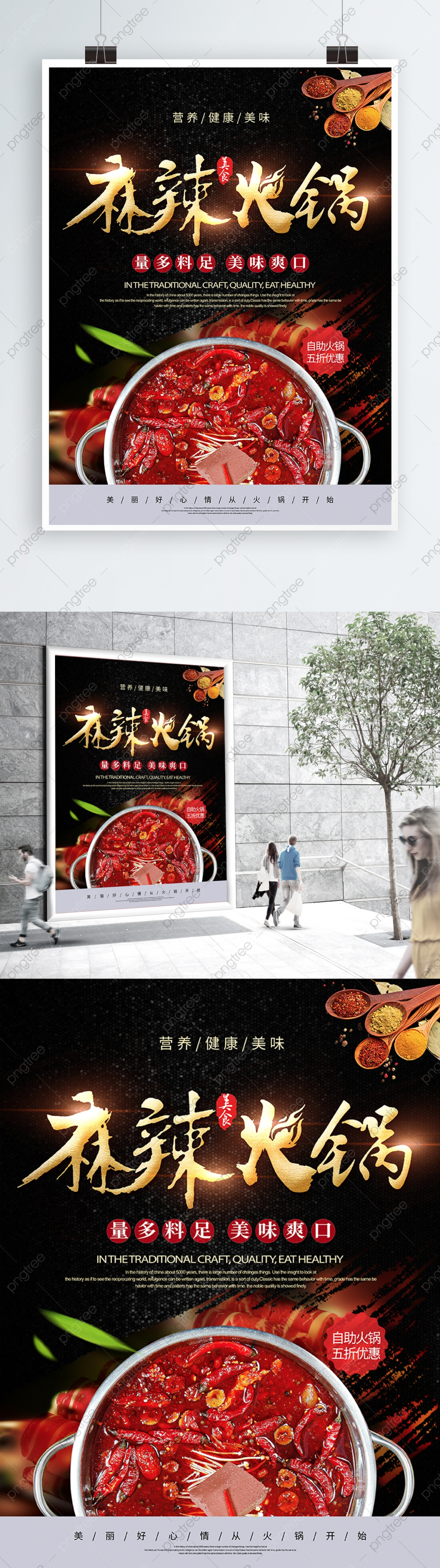 Hot Pot Restaurant Full Set Of Promotional Single Discount Card Gift Voucher Hot Pot Shop Full Set Of Promotional Orders Discount Cards Gift Vouchers Template For Free Download On Pngtree