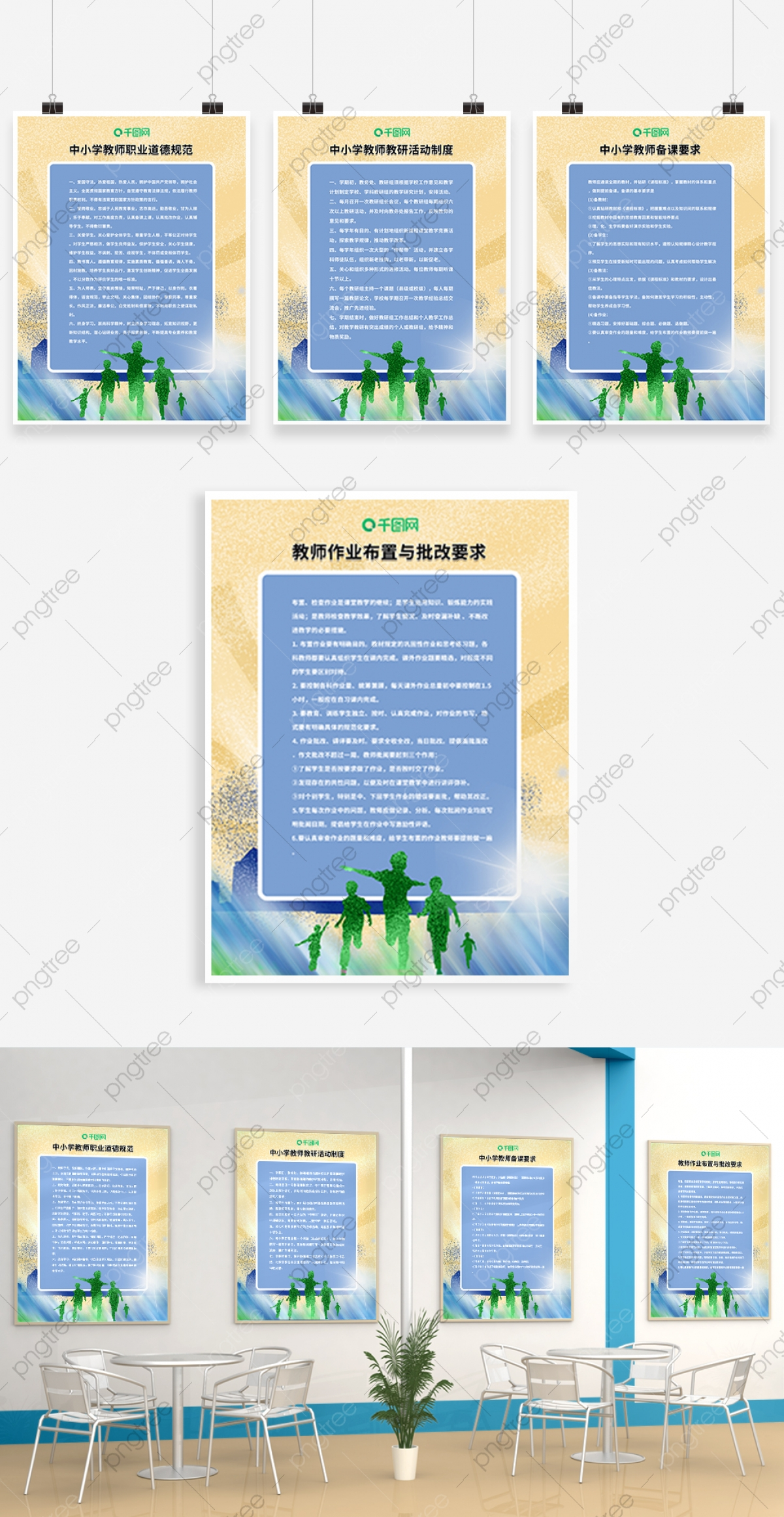 Teacher Quality Management System Display Board Teaching System Display Board School Teaching Exhibition Board Psd Template For Free Download On Pngtree