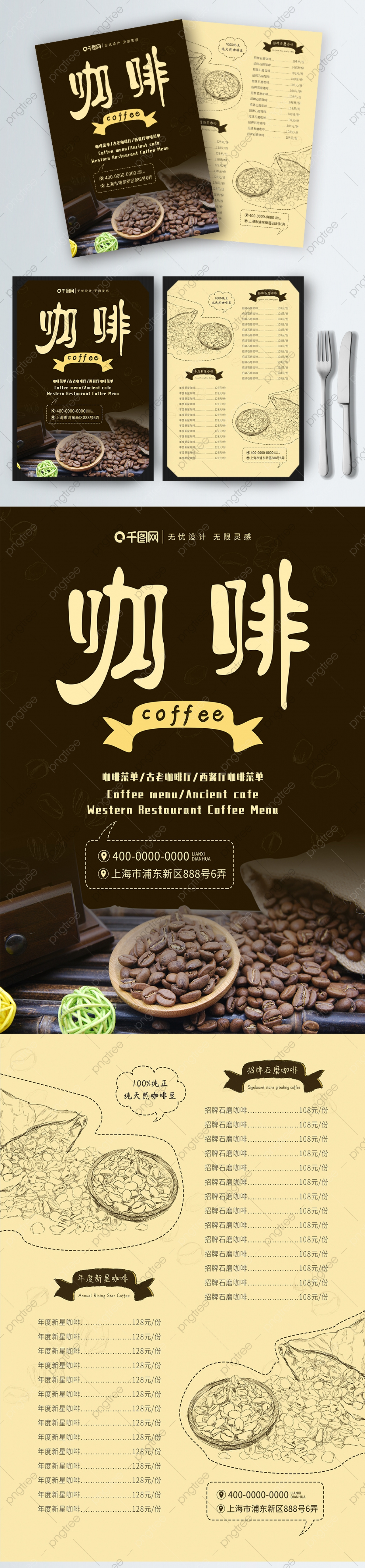 Coffee Cafe Cafe Menu Recipes Template Download On Pngtree