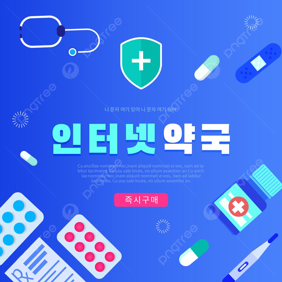 Blue Gradien Sns Promosi Persediaan Obat Obatan Farmasi Online Templat Untuk Unduh Gratis Di Pngtree