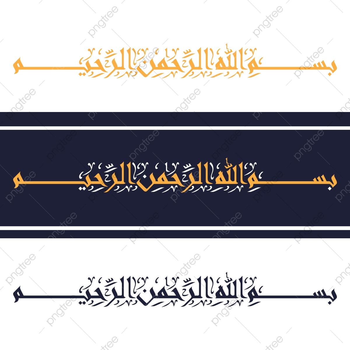 arab png images vector and psd files free download on pngtree https pngtree com freepng bismillah arabic calligraphy design 5495880 html