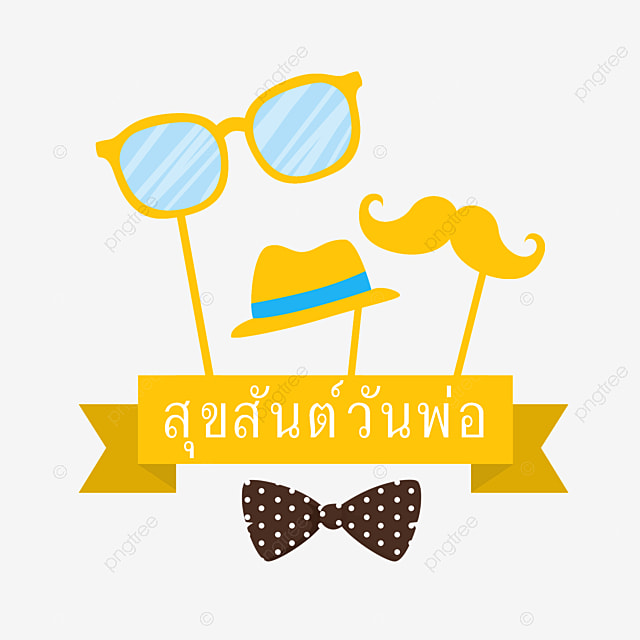 Cute Yellow Hand Drawn Fathers Day Thailand Father S Day Glasses Png Transparent Clipart Image And Psd File For Free Download When designing a new logo you can be inspired by the visual logos found here. pngtree
