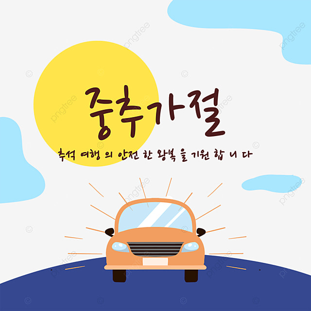 korea mid autumn festival travel border
