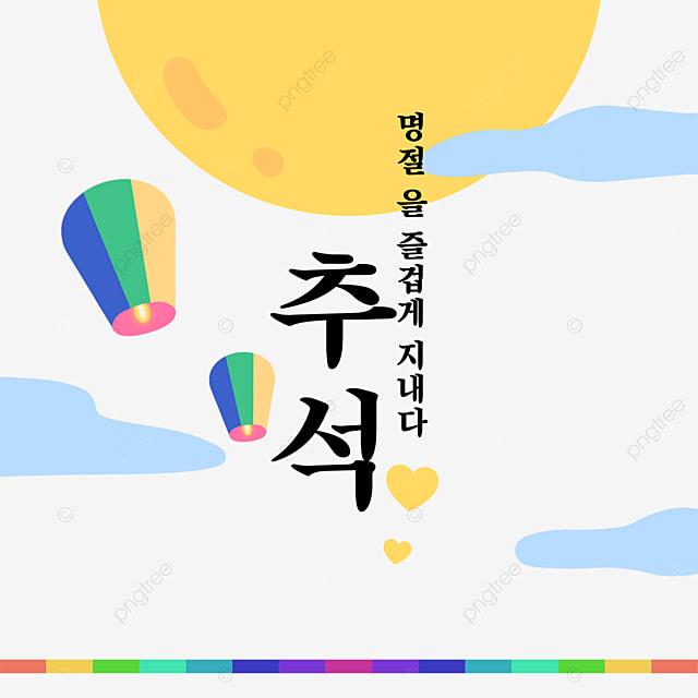 korean autumn eve celebrating festival creative border