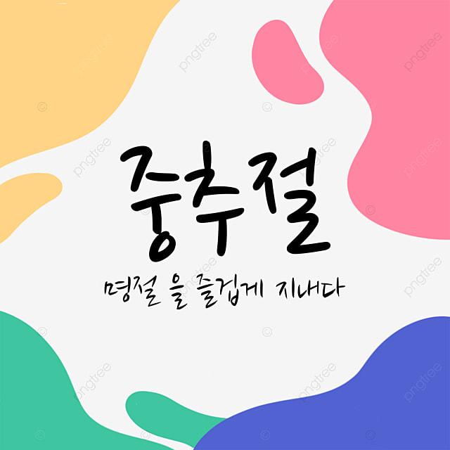 korean autumn eve color block border