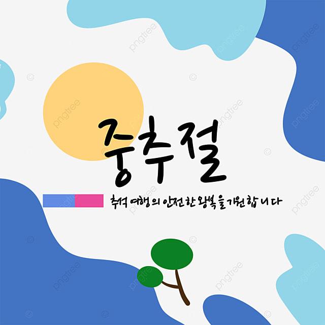 korean autumn eve color color block border