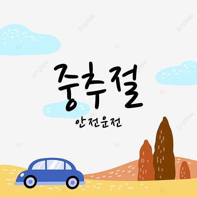 korean autumn eve creative border