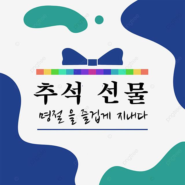 korean autumn eve gift border