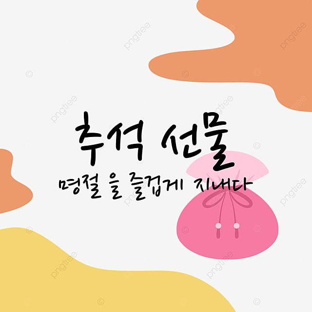 korean autumn eve gift decoration color block border