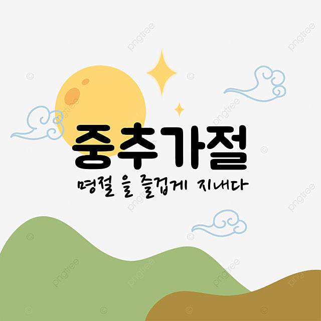 korean autumn eve moon decoration border