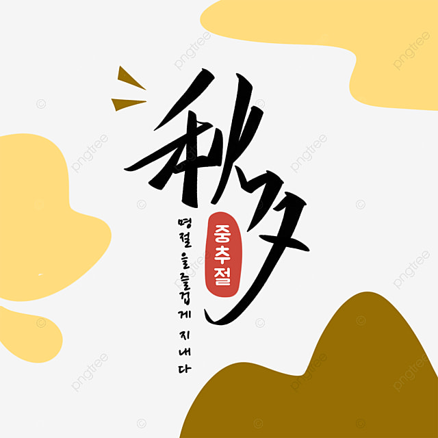 korean autumn festival creative font