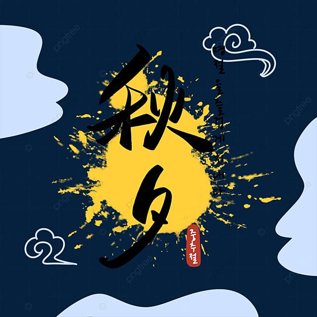 korean festival autumn eve font