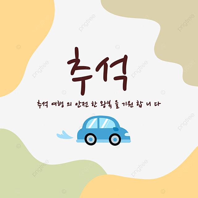 korean mid autumn festival car decoration border