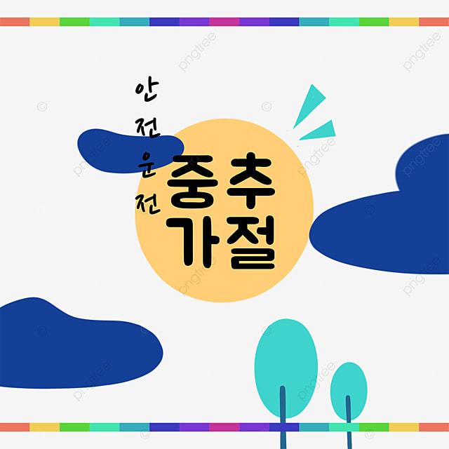korean mid autumn festival creative border