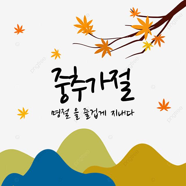 korean mid autumn festival maple leaf border