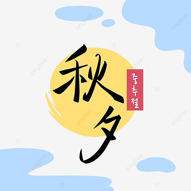 korean mid autumn festival moon decoration font