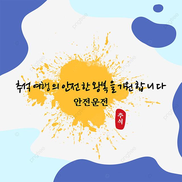 korean mid autumn festival simple border