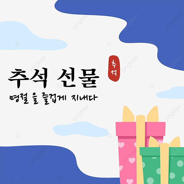 korean mid autumn gift creative border