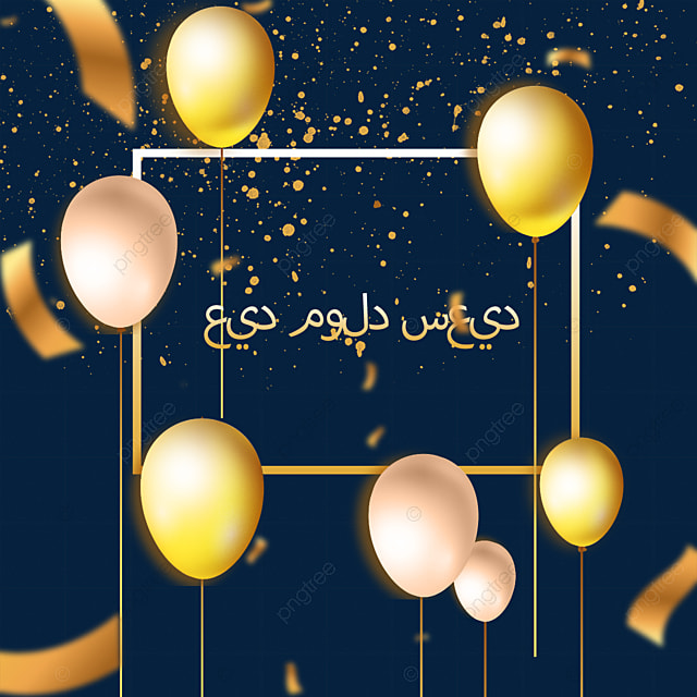 pngtree-arabic-happy-birthday-card-png-i