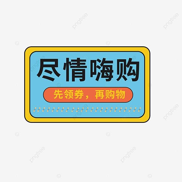 Gambar Dapatkan Kupon Dan Nikmati Membeli Belah Di Festival Beli Belah Taobao E Commerce Semasa Promosi Double 11 Label Promosi Gambar Utama Taobao Jingdong Png Dan Psd Untuk Muat Turun Percuma