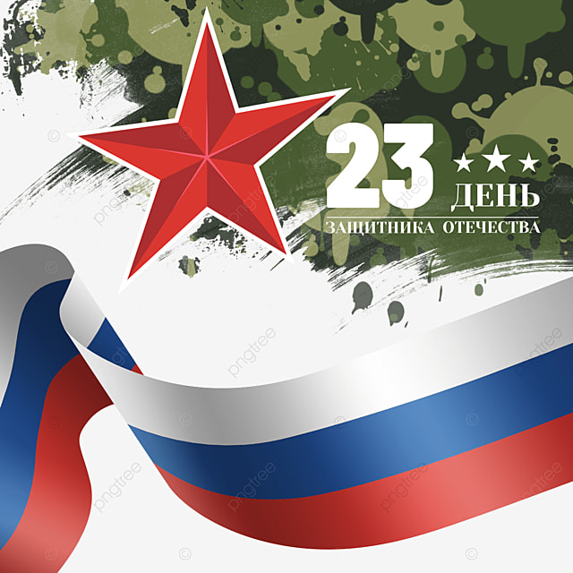 defender of the fatherland day in russia