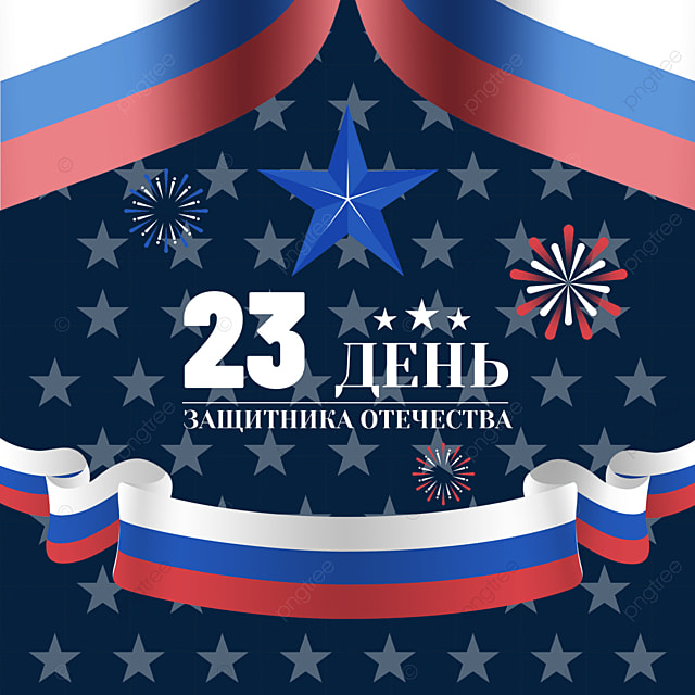 defender of the fatherland day of russia