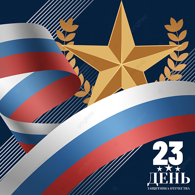 golden five pointed star on russian defender of the fatherland day
