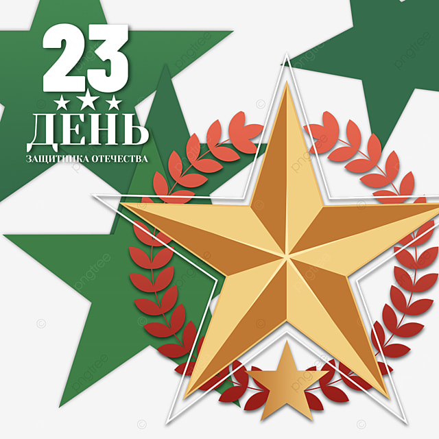 russian defenders of the fatherland day green pentagram