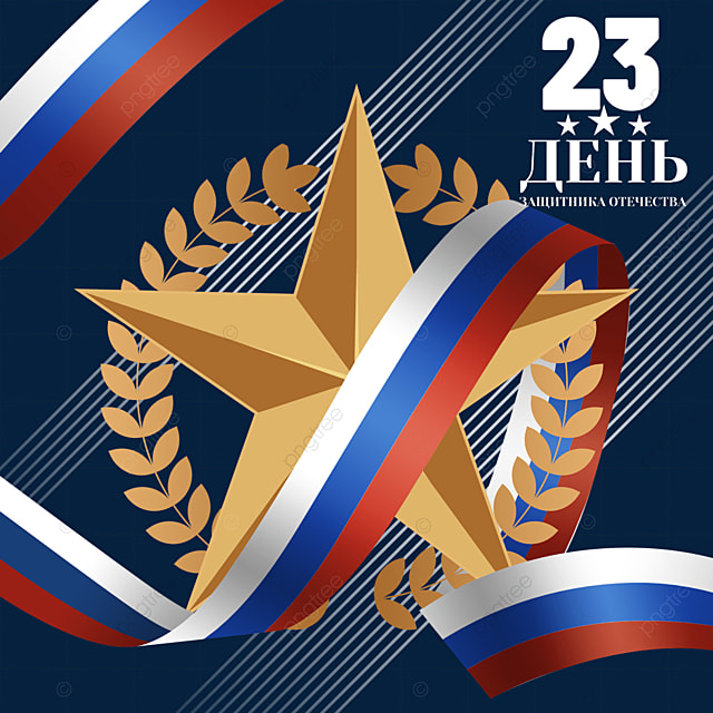 russian golden leaf defender of the fatherland day