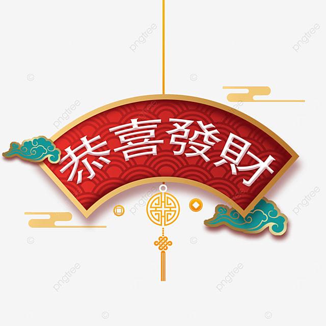 fortune prosperity gong xi fa cai spring festival