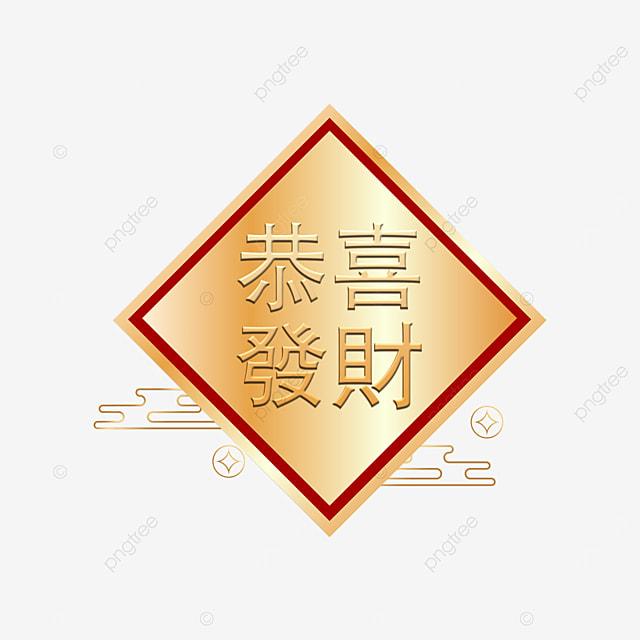 gong xi fa cai auspicious spring festival